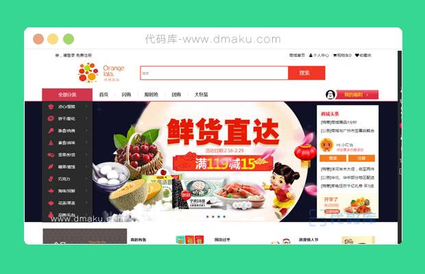水果商城网站模板