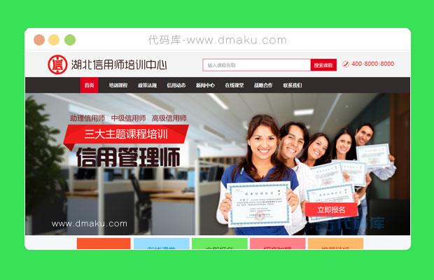 教育机构公司网页模板