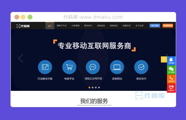 网络科技公司网页模板