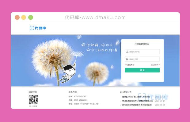 html会员登录商家登录网站模板