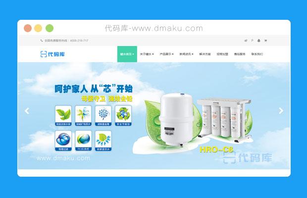 大氣響應式凈水器網頁模板