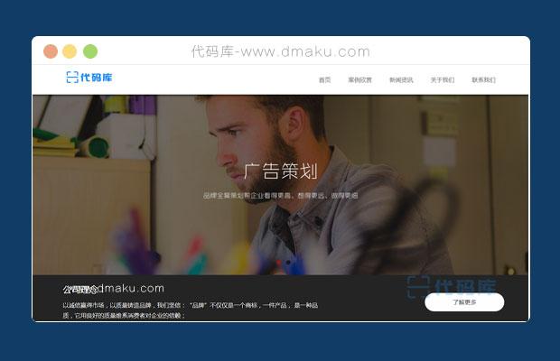 HTML5大气响应式网络科技网站模板
