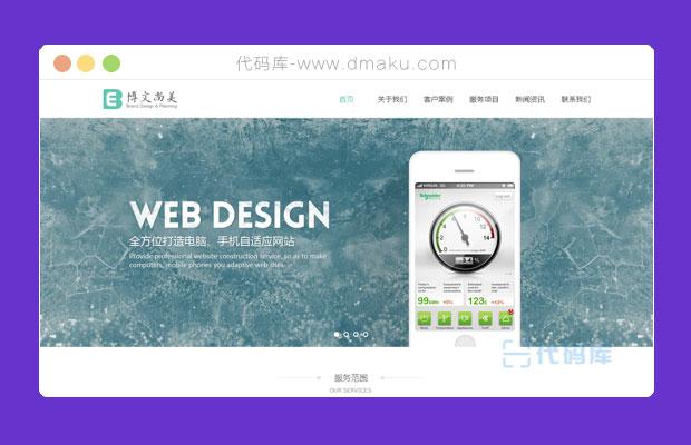 品牌设计企业网站网页模板