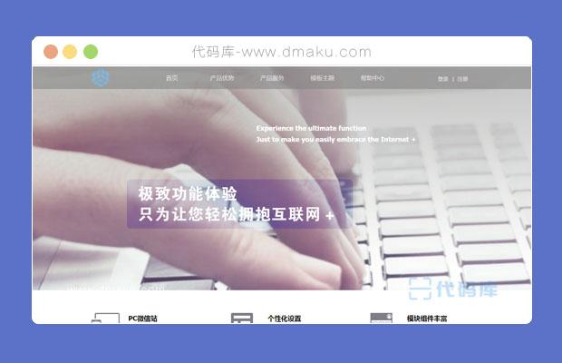 互聯網IT科技公司網站模板