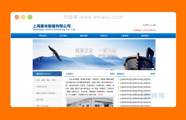 蓝色的建筑化工网站模板