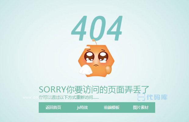 404网页动画页面模板