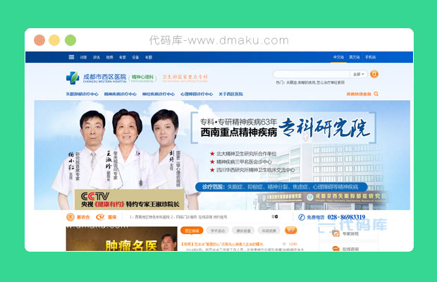 醫院資訊網站模板