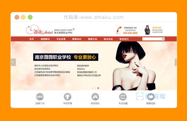 美甲化妆教育网站模板