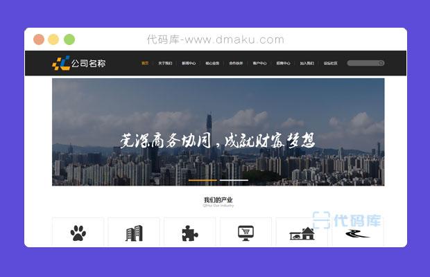 大气响应式企业网站模板