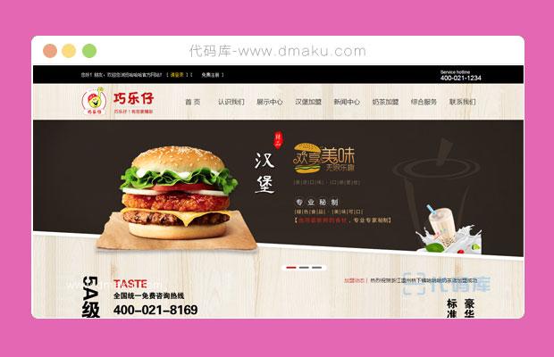汉堡餐饮加盟企业网站模板