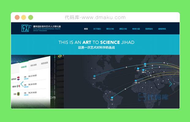 教育培训网站模板