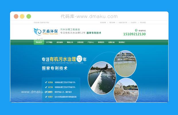 污水治理环保企业网站模板