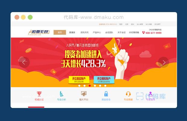金融投资理财股票网页网站模板