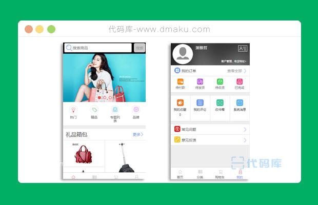 手机wap购物商城网站模板