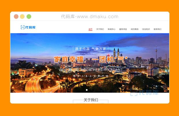 蓝色燃气公司网站页面模板
