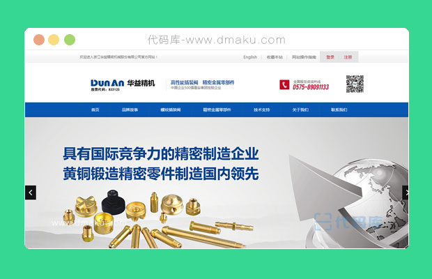 大气五金机械企业官网网站模板