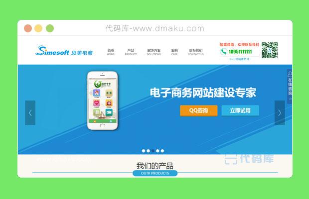 蓝色电子商务企业官网网站模板