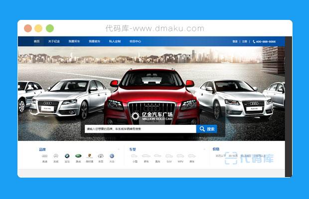 二手车网上交易市场网站模板