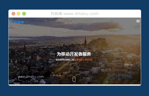 大气html5全屏响应式网页模板
