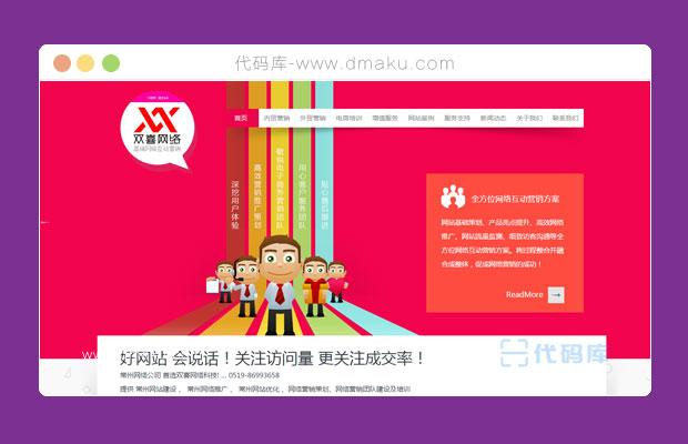 html5炫酷大气网络科技企业官网模板