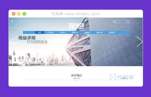 HTML5大气蓝色宽屏网络科技公司网站模板