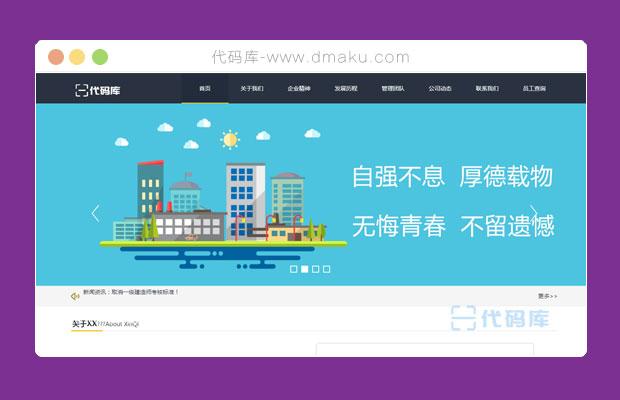 宽屏简洁大气公司企业官网网站模板