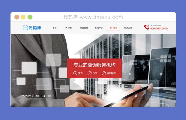 简约大气公司企业官网网站模板