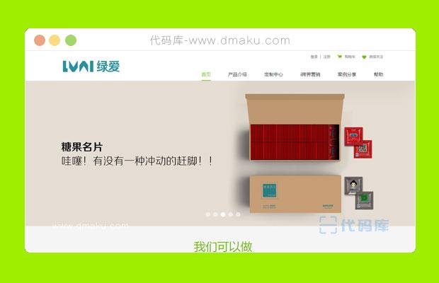 专业订制包装公司网站模板