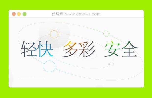html5QQ浏览器页面引导模板