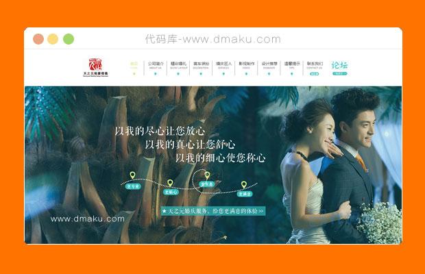 简约婚庆公司企业官网网站模板