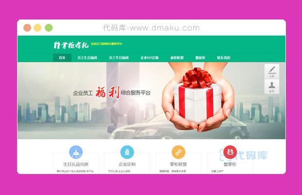 采购综合服务平台网站模板