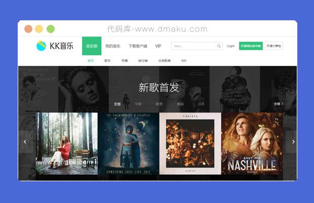 大气炫酷在线音乐网站首页网页模板