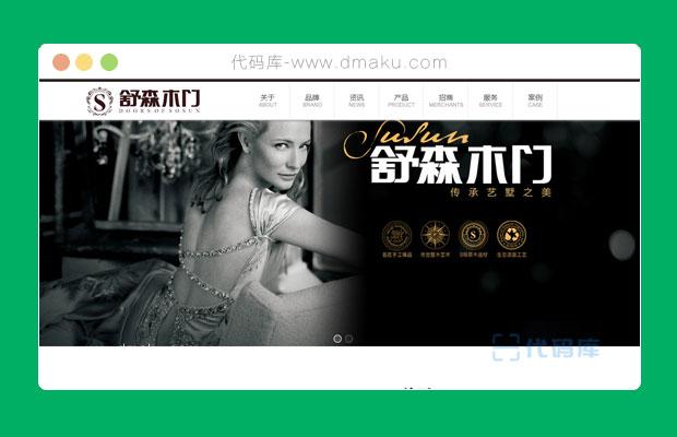 木业官网网站模板