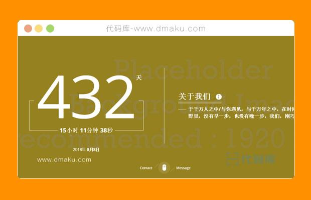 HTML5响应式单页面网页模板