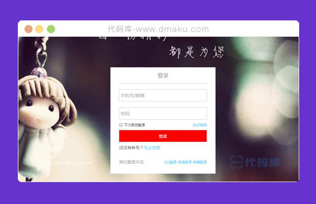 清爽用户登录注册页面模板源码