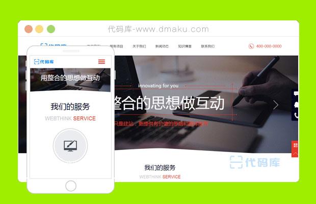 響應式網絡公司自適應網站頁面模板源碼