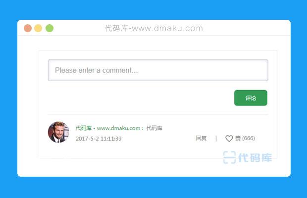 jQuery用户评论表单页面模板