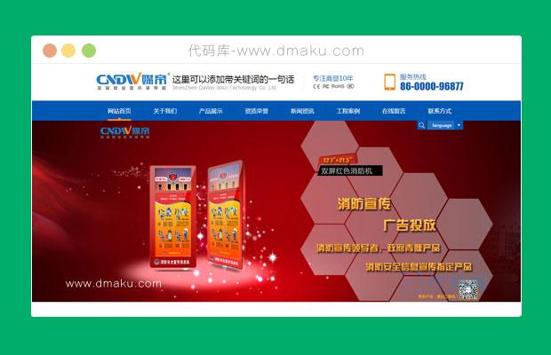 企业电子网站页面HTML模板