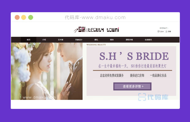 化妆师培训学校网站模板