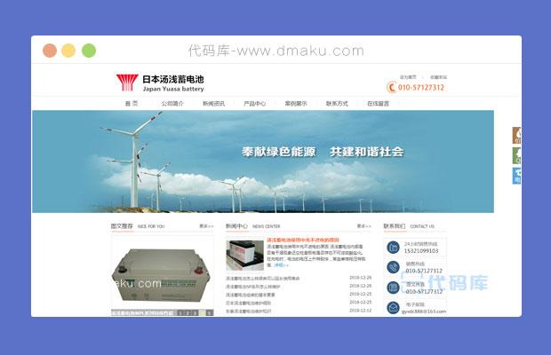 电池科技公司网站模板html源码
