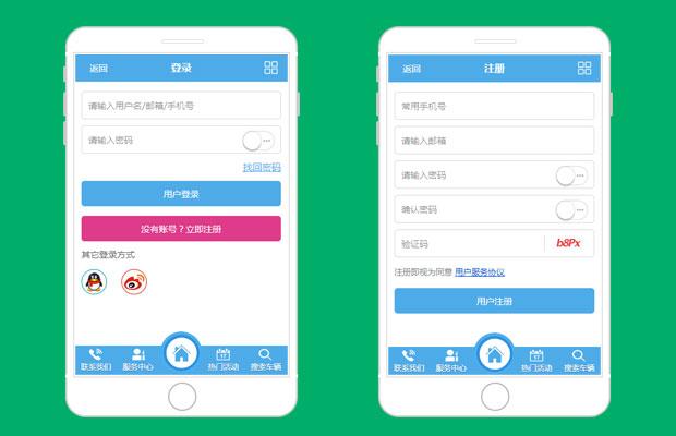 手机注册登录html页面源码