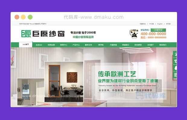大气沙窗公司网站模板页面html源码