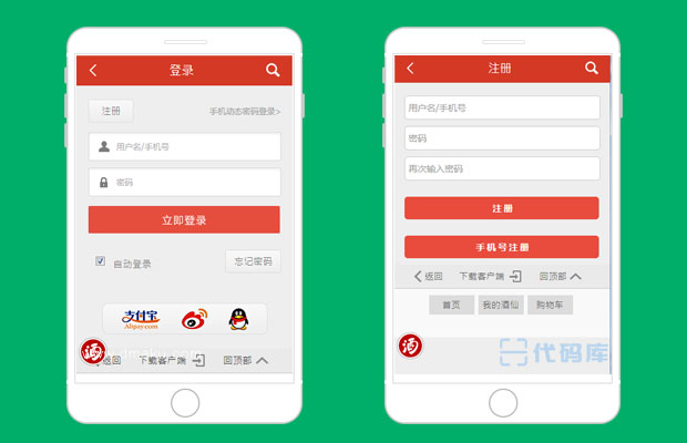手机WAP注册登录页面模板