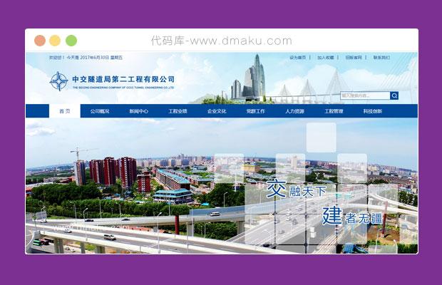 公路工程网站页面html源码