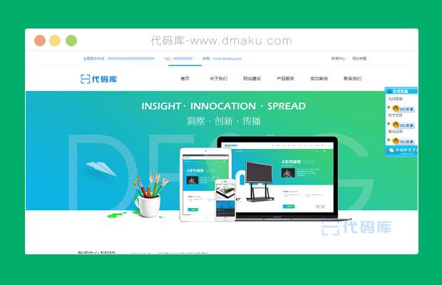 网络公司网站页面html模板