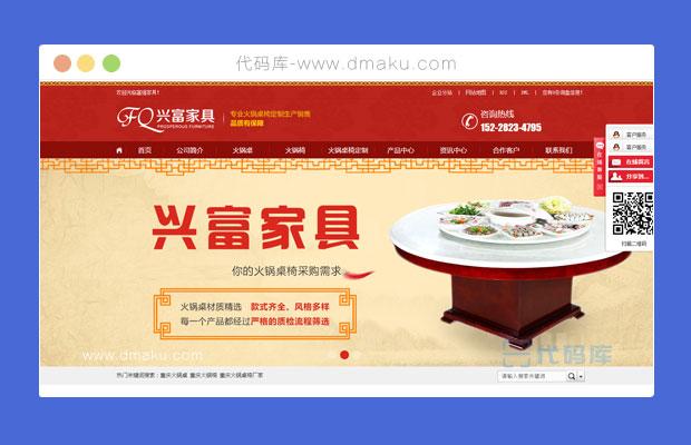 火锅店网站模板页面html模板