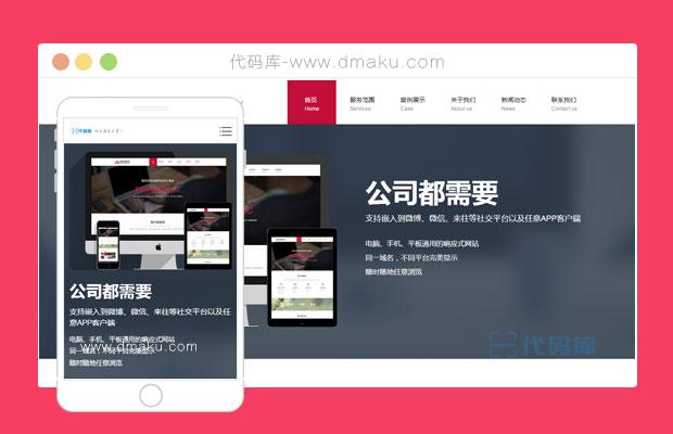 HTML5高端品牌網站建設網頁模板源碼