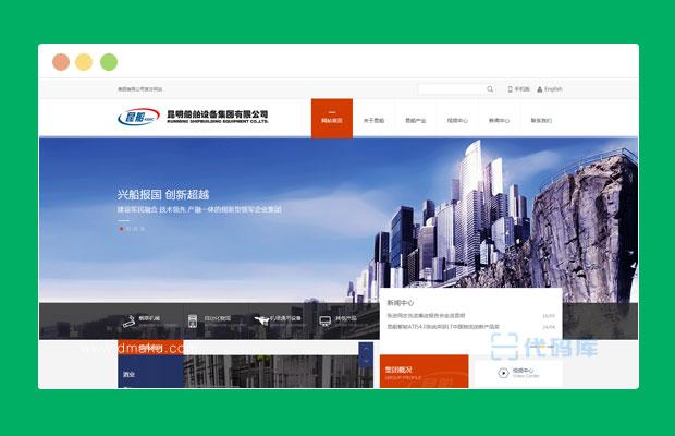 船舶设备网站网页模板源码