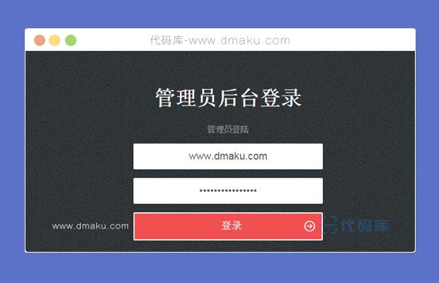 大气后台登录页面html模板