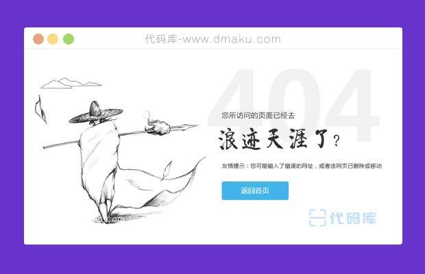 孤独者404错误网页模板源码